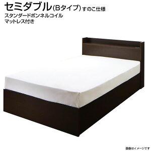 組立設置付 収納ベッド セミダブル Bタイプ すのこ仕様 スタンダードボンネルコイルマットレス付き 幅120×長さ214×高さ80cm 収納付き 国産 日本製 すのこベッド コンセント付き 棚付き 木製