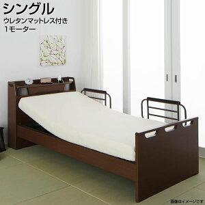 電動ベッド シングルベッド 1モーター 電動リクライニングベット ウレタンマットレス付き お客様組立 シングル 電動式ベッド ベッド電動 リクライニング ベッド 介護 来客 リモコン 棚付き