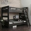 2段ベッド 宮付き シングル 薄型軽量ボンネルコイルマットレス付き ハシゴ付き 木製 分割 頑丈 丈夫 棚付き コンセン…