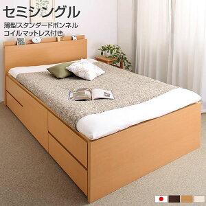 お客様組立 チェストベッド 収納付きベッド セミシングル 日本製 引出し付き 薄型スタンダードボンネルコイルマットレス付き 幅83 長さ208 高さ80cm 小さめ 小さい 頑丈 丈夫 すのこ 敷ふとん