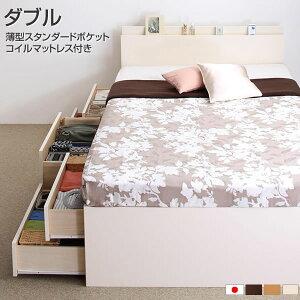 お客様組立 日本製 ダブル ベッド チェストベッド マットレス付き 薄型スタンダードポケットコイルマットレス付き 幅140 長さ208 高さ80cm 棚付き 宮付き コンセント付き 頑丈 丈夫 すのこ 敷