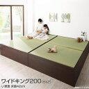 お客様組立 連結 ベッド 2台 畳ベッド 小上がり ベッドフレームのみ い草畳 ワイドK200(シングル×2) 高さ42cm 布団収…