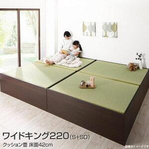 お客様組立 畳ベッド 連結ベッド 小上がり ヘッドレスベッド ベッドフレームのみ クッション畳 ワイドK220(シングル+セミダブル) 高さ42cm 布団収納 畳 たたみ タタミ ベッド ベット すのこ 頑