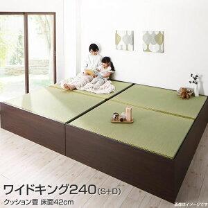 お客様組立 連結 ベッド 2台 畳ベッド 小上がり ベッドフレームのみ クッション畳 ワイドK240(シングル+ダブル) 高さ42cm 布団収納 ヘッドレスベッド 畳 たたみ ベッド ベット すのこ 頑丈 丈夫