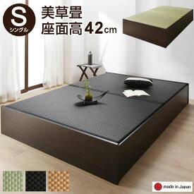 お客様組立 畳ベッド 小上がり 日本製 美草畳 シングル 高さ42cm ヘッドレスベッド ベッドフレームのみ ハイタイプ 小さめ 小さい 日本製 布団収納 収納付き 大容量収納 畳 たたみ タタミ ベッド ベット すのこ仕様 頑丈 丈夫 低ホルムアルデヒド 一人暮らし