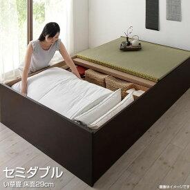 お客様組立 日本製 畳ベッド 小上がり い草畳 セミダブル 高さ29cm ヘッドレスベッド ベッドフレームのみ ローベッド ロータイプ 布団収納 収納付き ヘッドレス 大容量 畳 たたみ タタミ ベッド ベット すのこ仕様 頑丈 丈夫 低ホルムアルデヒド 和室 一人暮らし