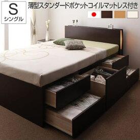 組立設置付 収納ベッド シングル チェストベッド 薄型スタンダードポケットコイルマットレス付き シングルベッド 収納 ベット 棚付き ライト付き コンセント付き 収納付き 引き出し付き 木製ベッド 一人暮らし べっど べっと おしゃれ ホワイト/ダークブラウン/ナチュラル