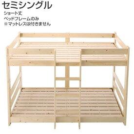 2段ベッド コンパクト セミシングル ショート丈 ベッドフレームのみ マットレスなし 北欧風 木製 ショートサイズ 小さめ 小さい 二段ベッド 狭い部屋 子供部屋 子供用ベッド すのこ 天然木 ロータイプ ハイタイプ 頑丈 丈夫 はしご付き 分割 ベッド 2台