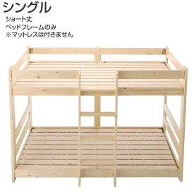二段ベッド ロータイプ シングル ショート丈 ベッドフレームのみ マットレス無し 北欧風 木製 ショートサイズ 小さめ 小さい 二段ベッド 狭い部屋 子供部屋 子供用ベッド すのこ 天然木 ハイタイプ 頑丈 丈夫 はしご付き 分割 ベッド 2台