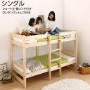二段ベッド 北欧風 シングル ショート丈 ウレタンマットレス付き 敷パッド付き 木製 ショートサイズ 小さめ 小さい 二…