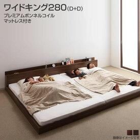 ローベッド 連結 ベッド 2台 連結ベッド ワイドK280(ダブル×2台) ベット べっと 棚付き 宮付き コンセント付き 低いベッド 広いベッド 大きいベッド 夫婦 家族 新婚 分割 ヘッドボード 子供 木製 同棲 新婚 夫婦 4人用 プレミアムボンネルコイルマットレス付き