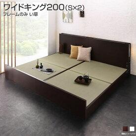 組立設置 連結ベッド2台 分割 日本製 畳ベッド い草 ワイドK200 (シングル×2) 家族 夫婦 新婚 国産畳ベッド 高さ調整 ロータイプ ハイタイプ ローベッド ベッド下収納 ライト付き 照明付き コンセント付き 棚付き タタミ 畳 たたみ ダークブラウン/ホワイト