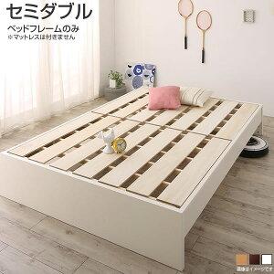 お客様組立 セミダブルベッド ヘッドレスベッド 日本製 すのこベッド ベッドフレームのみ マットレスなし 布団干し ヘッドレス コンパクト ロータイプ ハイタイプ ローベッド ベッド下収納