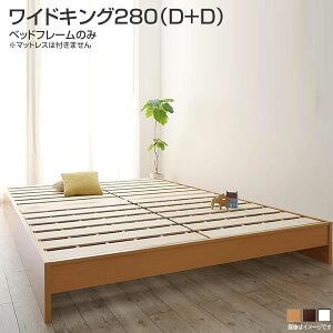 お客様組立 連結ベッド すのこ ワイドキング280 (ダブル×2)日本製 ヘッドレスベッド ベッドフレームのみ マットレス無し 大型ベッド 家族ベッド ファミリーベッド 夫婦 子供一緒 布団干し