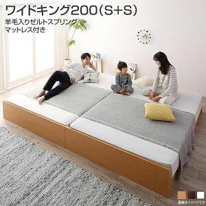 お客様組立 連結ベッド すのこ ローベッド ワイドキング200 (シングル×2) ヘッドレスベッド 日本製 羊毛入りゼルトスプリングマットレス付き 布団干し ベッド下収納 折りたたみ 大型ベッ