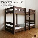 お客様組立 2段ベッド コンパクト ベッドフレームのみ セミシングル ショート丈 小さい 小さめ 頑丈 丈夫 2段ベッド …
