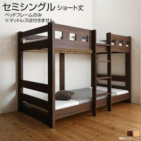 お客様組立 2段ベッド コンパクト ベッドフレームのみ セミシングル ショート丈 小さい 小さめ 頑丈 丈夫 2段ベッド ロータイプ すのこ スノコ 木製 梯子 はしご 狭い部屋 子供部屋 子供ベッド こども キッズ シンプル ナチュラル/ウォルナットブラウン