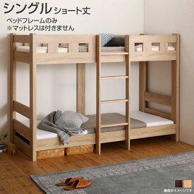 お客様組立 2段ベッド コンパクト ベッドフレームのみ シングル ショート丈 頑丈 丈夫 二段ベッド ロータイプ すのこ スノコ 木製 梯子 はしご 狭い部屋 子供部屋 子供ベッド こども キッズ シンプル ナチュラル/ウォルナットブラウン