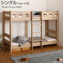 お客様組立 2段ベッド マットレス ウレタンマットレス付き シングル ショート丈 頑丈 丈夫 二段ベッド ロータイプ す…