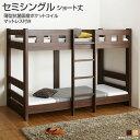 お客様組立 2段ベッド マットレス付き セミシングル ショート丈 小さい 小さめ 頑丈 丈夫 二段ベッド ロータイプ すの…