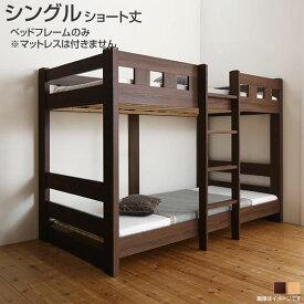 組立設置付 二段ベッド コンパクト ベッドフレームのみ シングル ショート丈 頑丈 丈夫 2段ベッド ロータイプ すのこ スノコ 木製 梯子 はしご 狭い部屋 子供部屋 子供ベッド こども キッズ シンプル ナチュラル/ウォルナットブラウン