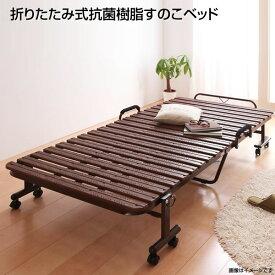 折りたたみ式 抗菌樹脂すのこベッド シングル 小さめ 小さい 簡易ベッド 折り畳み 簡易ベット すのこベッド スノコベッド 折畳ベッド 折りたたみベッド 完成品 布団干し キャスター付き 持ち運び コンパクト 一人暮らし ワンルーム 頑丈 敷ふとん対応 アイボリー ブラウ