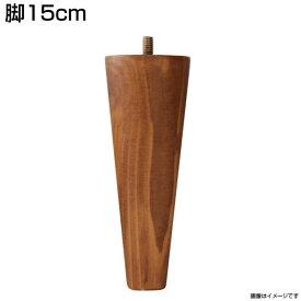 専用別売品(脚) 脚15cm