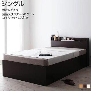 組立設置付き シングル 深さレギュラー 収納付きベッド すのこベッド 薄型スタンダードポケットコイルマットレス付き 幅98 長さ214 高さ80cm 日本製 大容量収納 シンプル ベッド下収納 棚付き