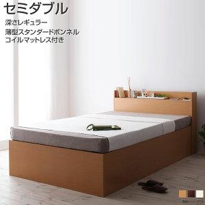 お客様組立 セミダブルベッド 深さレギュラー 収納ベッド すのこベッド 薄型スタンダードボンネルコイルマットレス付き 幅120 長さ214 高さ80cm 宮付き コンセント付き 日本製 国産 大容量 ベ