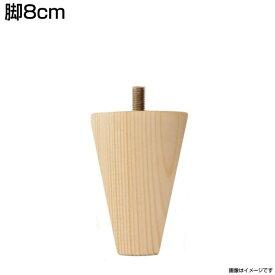 専用別売品(脚) 脚8cm