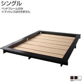 ローベッド ヘッドレスベッド シングル ベッドフレームのみ 幅126×長さ221×高さ12cm 木製 サイドテーブル 床板 ローベット 棚なし ブラック/ウォルナットブラウン/ホワイト