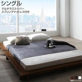 ローベッド ヘッドレスベッド シングルベッド マルチラススーパースプリングマットレス付き 幅126×長さ221×高さ12cm 木製 サイドテーブル 床板 ローベット 棚なし ブラック/ウォルナットブラウン/ホワイト