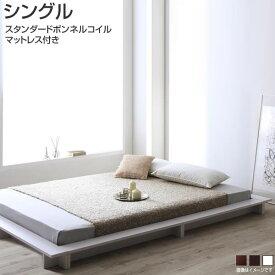 シングル ベッド ローベッド ヘッドレスベッド スタンダードボンネルコイルマットレス付き 幅126×長さ221×高さ12cm 木製 サイドテーブル 床板 ローベット 棚なし ブラック/ウォルナットブラウン/ホワイト