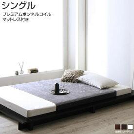 ヘッドレスベッド シングル ローベッド プレミアムボンネルコイルマットレス付き 幅126×長さ221×高さ12cm 木製 サイドテーブル 床板 ローベット 棚なし ブラック/ウォルナットブラウン/ホワイト