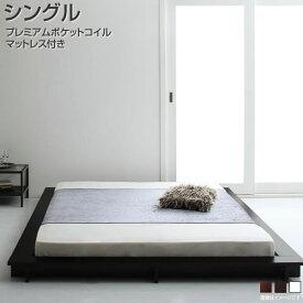 ベッド シングル ローベッド ヘッドレスベッド プレミアムポケットコイルマットレス付き 幅126×長さ221×高さ12cm 木製 サイドテーブル 床板 ローベット 棚なし ブラック/ウォルナットブラウン/ホワイト