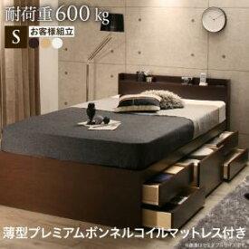 お客様組立 日本製 チェストベッド すのこベッド シングル 薄型プレミアムボンネルコイルマットレス付き ベット 小さい 小さめ 収納付きベッド 棚付き 宮付き コンセント付き 引出し付き ベッド下収納 大容量 布団干し 一人暮らし ダークブラウン/ナチュラル/ホワイト