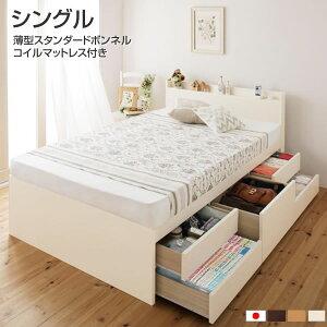 お客様組立 日本製 シングル 女の子 収納付きベッド マットレス付き 薄型スタンダードボンネルコイルマットレス付き 幅98 長さ205 高さ80cm すのこベッド 棚付き 宮付き ベッド下収納 簡単組