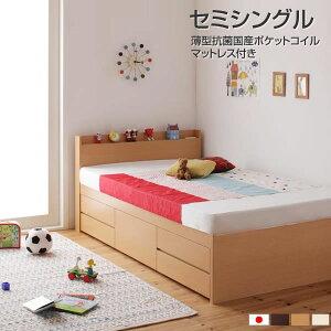 お客様組立 小さい 日本製 チェストベッド セミシングル マットレス付き 薄型抗菌国産ポケットコイルマットレス付き 狭い部屋 幅83 長さ205 高さ80cm 敷布団対応 すのこ ベッド下収納 引出し