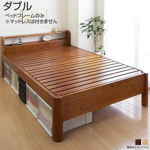 すのこベッド ダブルベッド ベッドフレームのみ 耐荷重600kg 棚付き コンセント付き 頑丈 丈夫 ダブル 宮付き 高さ調整可能 ベッド下収納 通気性 すのこ仕様 ヘッドボード スノコベッド 簡単