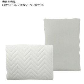 2段ベッド シングル 専用別売品 (2段ベッド用パッド&シーツ2点セット)  ボックスシーツ 敷きパッド ベッドパッド