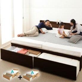お客様組立 日本製 連結ベッドベッド 2台 A+A ワイドK240(セミダブル×2) 薄型スタンダードボンネルコイルマットレス付き カギ付き サイドガード付き 収納 チェストベッド ベッド2セット 収納付きベッド 夫婦 親子ベッド コンセント付き 引き出し付き マットレスセット