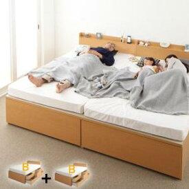 お客様組立 連結ベッド ベッド2台セット B+B ワイドK200 薄型スタンダードボンネルコイルマットレス付き 日本製 国産 鍵付き ベッドガード付き 収納付きベッド チェストベッド ベッド2台 夫婦 カップル 棚付き コンセント付き 連結 ベッド 2台 分割ベッド 家族ベッド 連結式