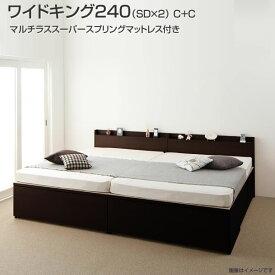お客様組立 ベッド連結 引き出し 収納付きベッド ワイドK240(セミダブル×2) C+C マルチラススーパースプリングマットレス付き ベット 国産 日本製 連結 ベッド 2台 セット チェストベッド コンセント付き 棚付き 夫婦 同棲 家族ベッド 親子ベッド ファミリーベッド
