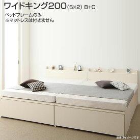 組立設置付 収納付きベッド 連結ベッド 親子ベッド ワイドK200(シングル×2) B+C ベッドフレームのみ マットレスなし ベット 国産 日本製 連結 ベッド 2台 セット チェストベッド 引き出し コンセント付き 棚付き 夫婦 同棲 家族ベッド ファミリーベッド
