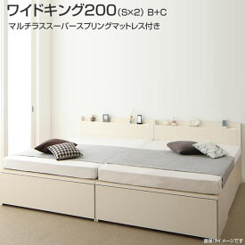 組立設置付 収納付きベッド 連結ベッド ワイドK200(シングル×2) B+C 連結 ベッド 2台 セット マルチラススーパースプリングマットレス付き ベット 国産 日本製 チェストベッド 引き出し コンセント付き 棚付き 夫婦 同棲 家族ベッド 親子ベッド ファミリーベッド