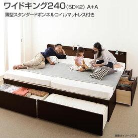 組立設置付 連結ベッド 収納付きベッド 夫婦 同棲 ワイドK240(セミダブル×2) A+A 薄型スタンダードボンネルコイルマットレス付き ベット 国産 日本製 連結 ベッド 2台 セット チェストベッド 引き出し コンセント付き 棚付き 家族ベッド 親子ベッド ファミリーベッド