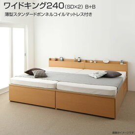 組立設置付 夫婦 同棲 連結ベッド 2台 収納付きベッド ワイドK240(セミダブル×2) B+B 薄型スタンダードボンネルコイルマットレス付き ベット 国産 日本製 連結 ベッド 2台セット チェストベッド 引き出し コンセント付き 棚付き 家族ベッド 親子ベッド ファミリーベッド