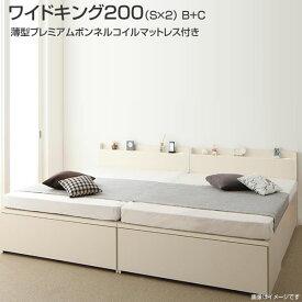 組立設置付 収納付きベッド 連結ベッド 夫婦 同棲 ワイドK200(シングル×2) B+C 薄型プレミアムボンネルコイルマットレス付き ベット 国産 日本製 連結 ベッド 2台 セット チェストベッド 引き出し コンセント付き 棚付き 家族ベッド 親子ベッド ファミリーベッド