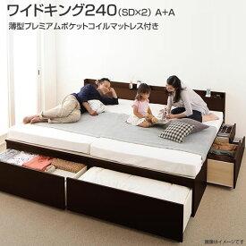 組立設置付 連結ベッド 収納付きベッド 親子ベッド ワイドK240(セミダブル×2) A+A 薄型プレミアムポケットコイルマットレス付き ベット 国産 日本製 連結 ベッド 2台 セット チェストベッド 引き出し コンセント付き 棚付き 夫婦 同棲 家族ベッド ファミリーベッド