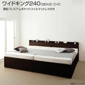 組立設置付 ベッド連結 ファミリーベッド 収納付きベッド ワイドK240(セミダブル×2) C+C 薄型プレミアムポケットコイルマットレス付き ベット 国産 日本製 連結 ベッド 2台 セット チェストベッド 引き出し コンセント付き 棚付き 夫婦 同棲 家族ベッド 親子ベッド